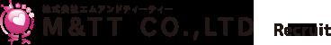 リクルートサイト|株式会社エムアンドティーティー